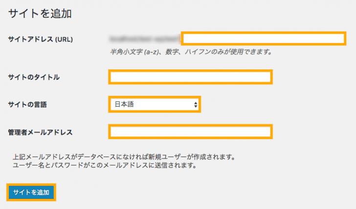 サイトの追加