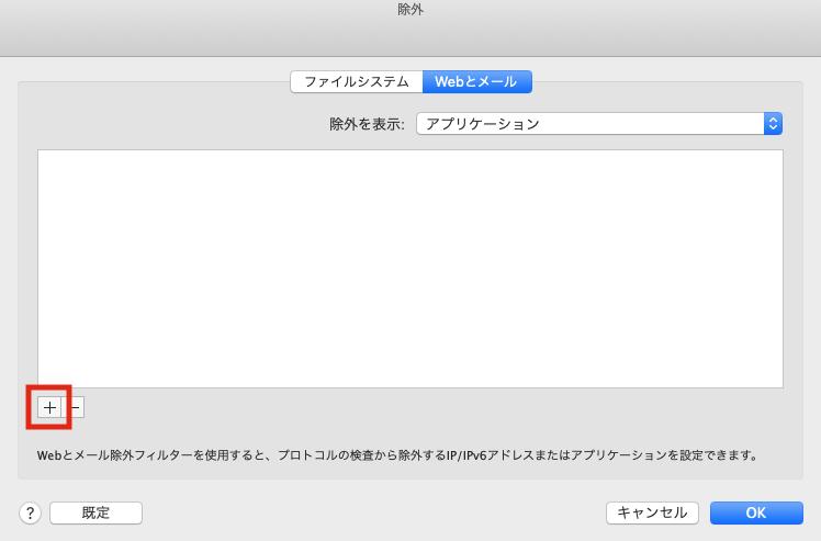Webとメールのアプリケーションを追加
